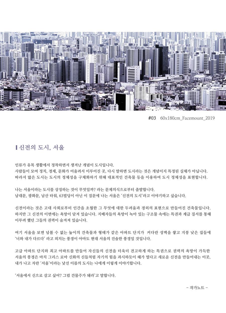 20190720_jong02_NiltsunUTPL.jpg